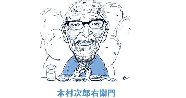 男性長寿世界一・木村次郎右衛門さんは何を食べていたか