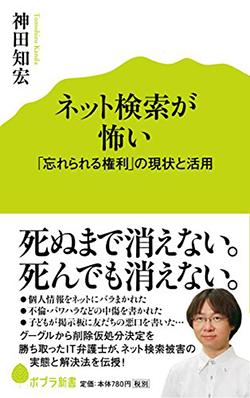 【書評】ネット検索が怖い 「忘れられる権利」の現状と活用 神田知宏著