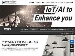 「コアコンセプト・テクノロジー」の公式サイト画像