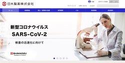 日水製薬は日本水産のグループ会社で、臨床診断薬・産業試薬などを手掛ける研究開発型の製薬会社。