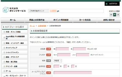 松井証券ポイントの交換手続き