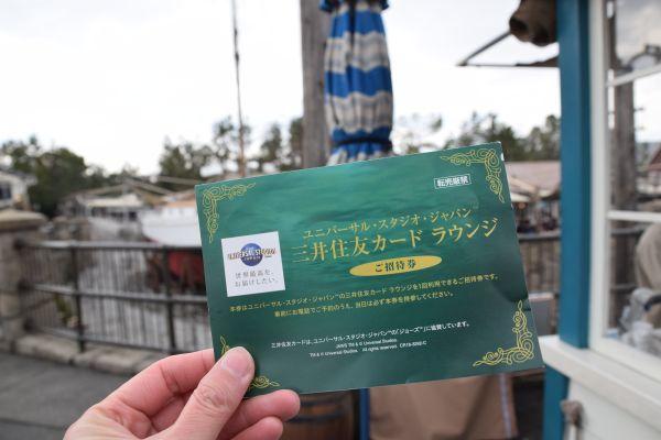 「三井住友カード ラウンジ」のの招待券