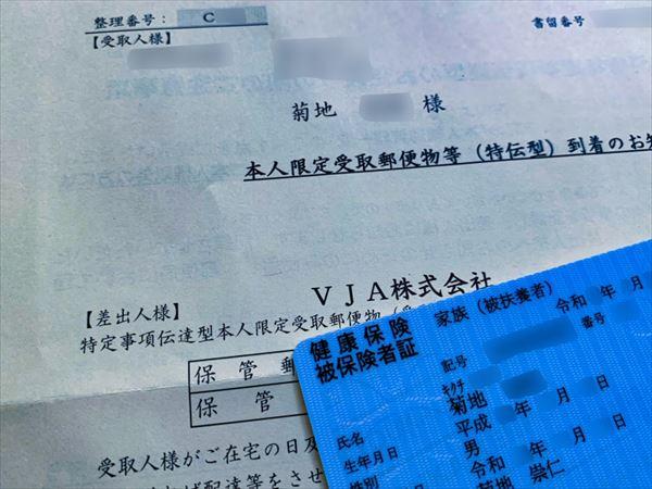 三井住友カードから届いた「本人限定受取郵便物」