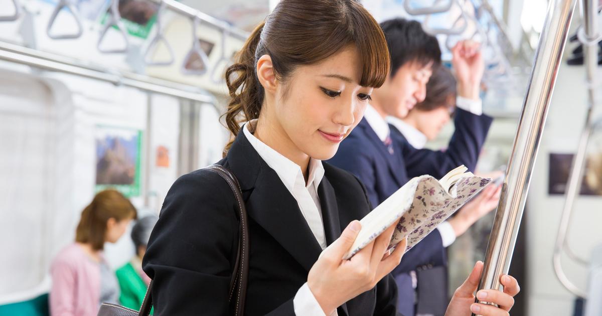 書斎はなくとも読書はできる 通勤途上を最大限に活用する法
