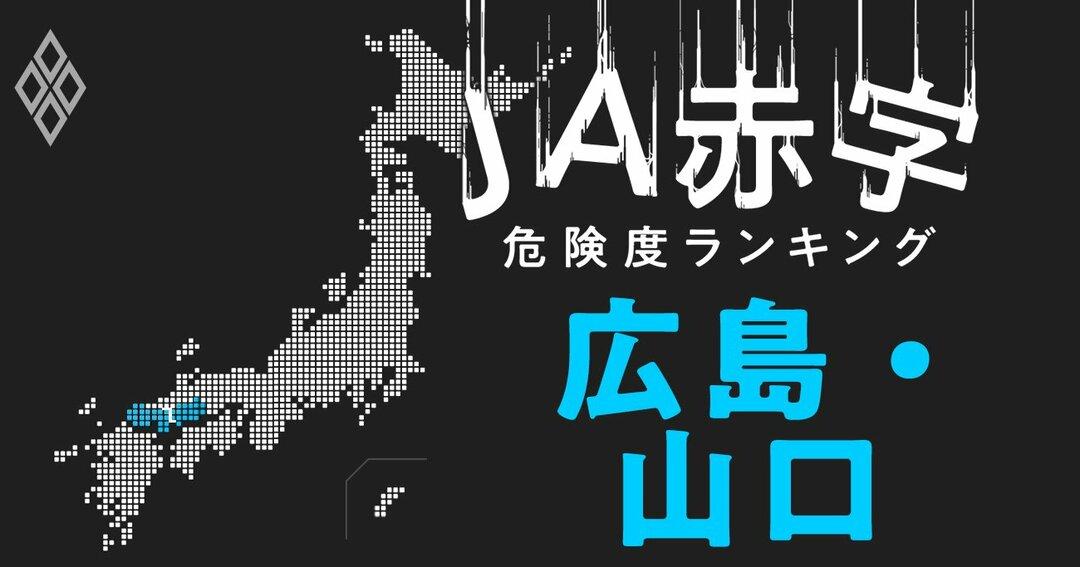 JA赤字危険度ランキング#広島・山口