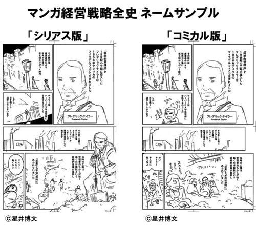 百花繚乱ビジネスコミック「5つの成功法則」とは?