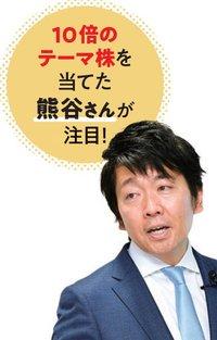 クマガイサポート代表の熊谷亮さん。