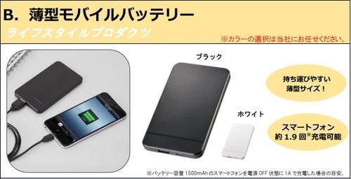 薄型モバイルバッテリー(トランザクションの株主優待)