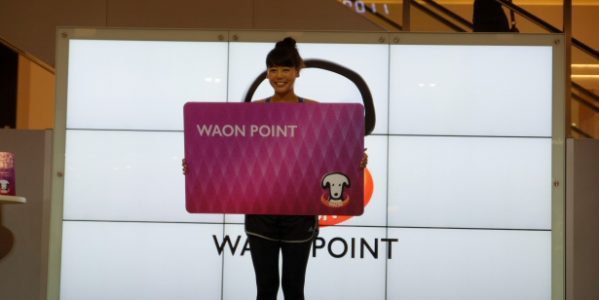 「WAON」の還元率を0.7%にアップする方法