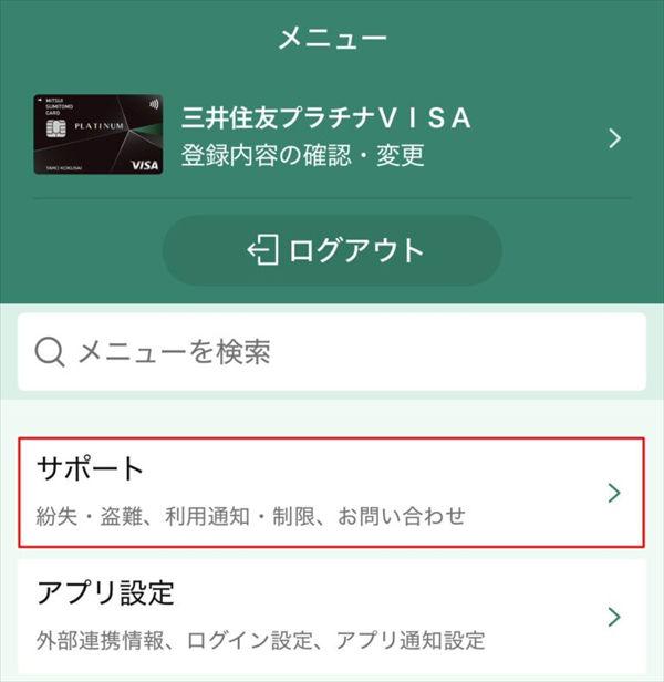 「Vpass」アプリ右下の「メニュー」