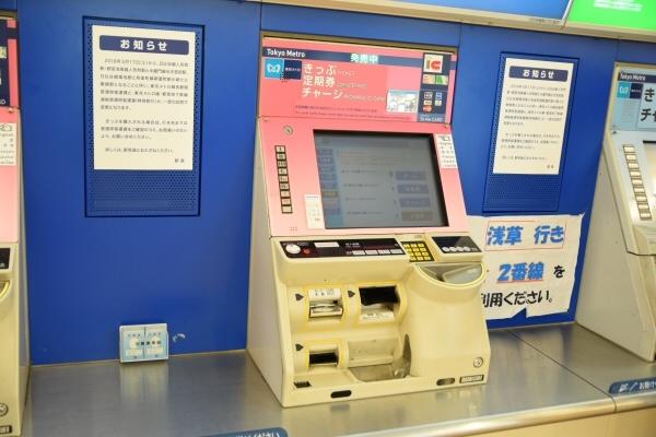 東京メトロの多機能券売機