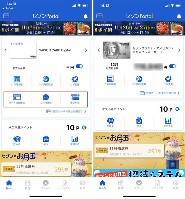 「セゾンPortal」で「SAISON CARD Digital」を表示