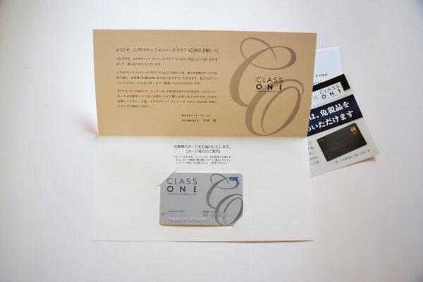 CLASS ONEのメンバーカード