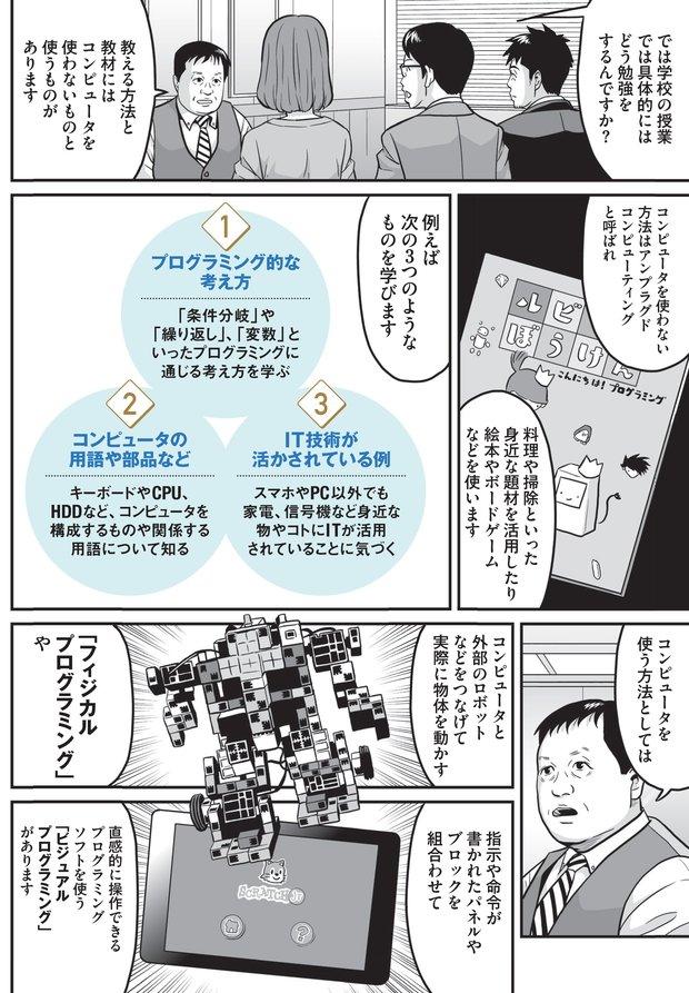 プログラミング教育が始まる背景と狙いとは?(4)