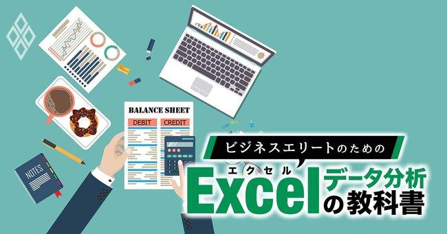 Excel決算分析であなたもアナリスト!プロが教える営業利益率3社比較