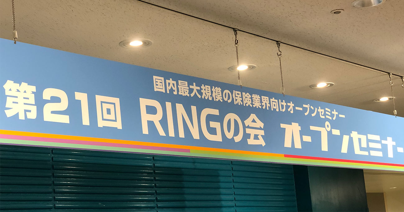 RINGの会オープンセミナーが「脱・保険業」をテーマに掲げた理由(下)
