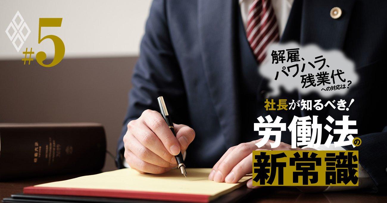 弁護士業界で今、「労働事件」が大流行!誰もが被害者になるカジュアル化の実態