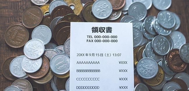 大量の小銭と領収書