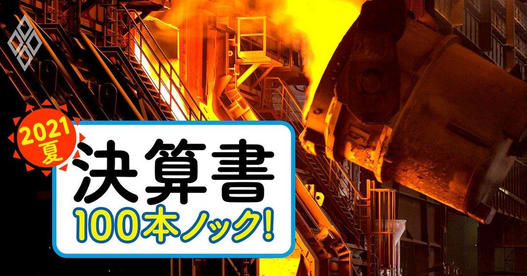 100本ノック夏#2