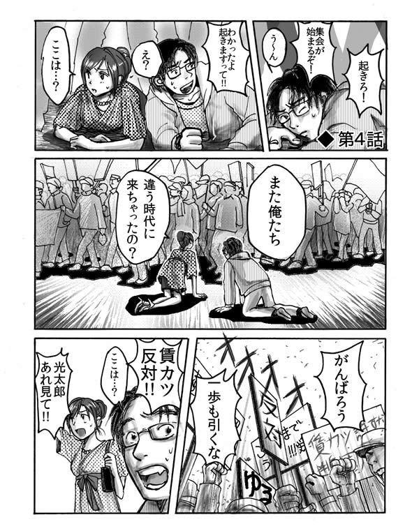 【漫画】未来世紀チャイナ<br />~光太郎とリンのタイムトラベル物語<br />第4話「オイルショックは工場の絆を呼び戻す?」<br />(1979年)