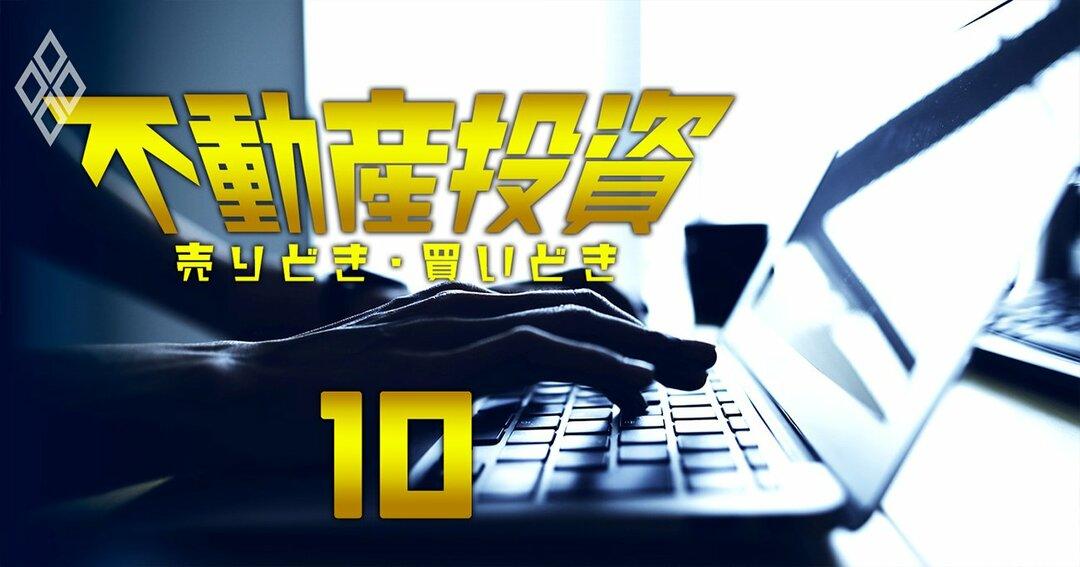 """不動産投資 売りどき・買いどき#10"""""""