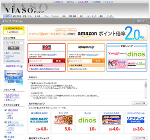 VIASO eショップはVIASOカード専用オンラインショッピングモール