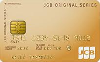 人気で選ぶ!おすすめクレジットカード!JCBゴールドカード詳細はこちら