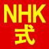 【第1回】89年受け継がれてきた「NHKの話し方」とは?