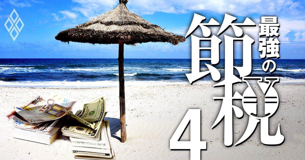 富裕層の最新「海外節税」術!日本国籍離脱、カンボジアで口座開設…【富裕層専門税理士・地下座談会(中)】