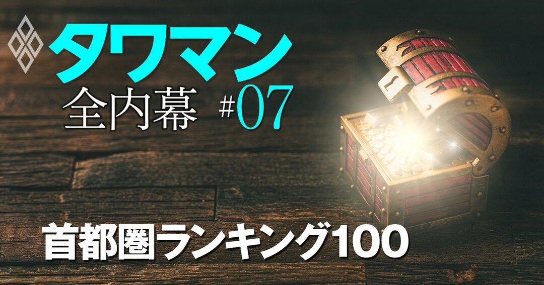 タワマン 全内幕#7