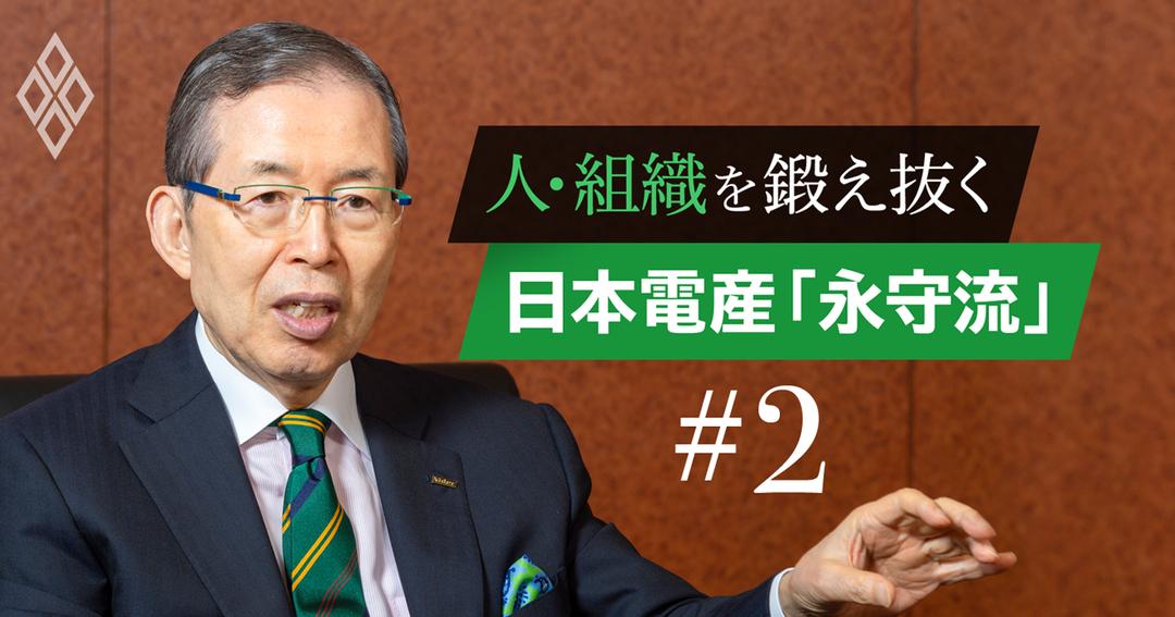 人・組織を鍛え抜く 日本電産「永守流」#2