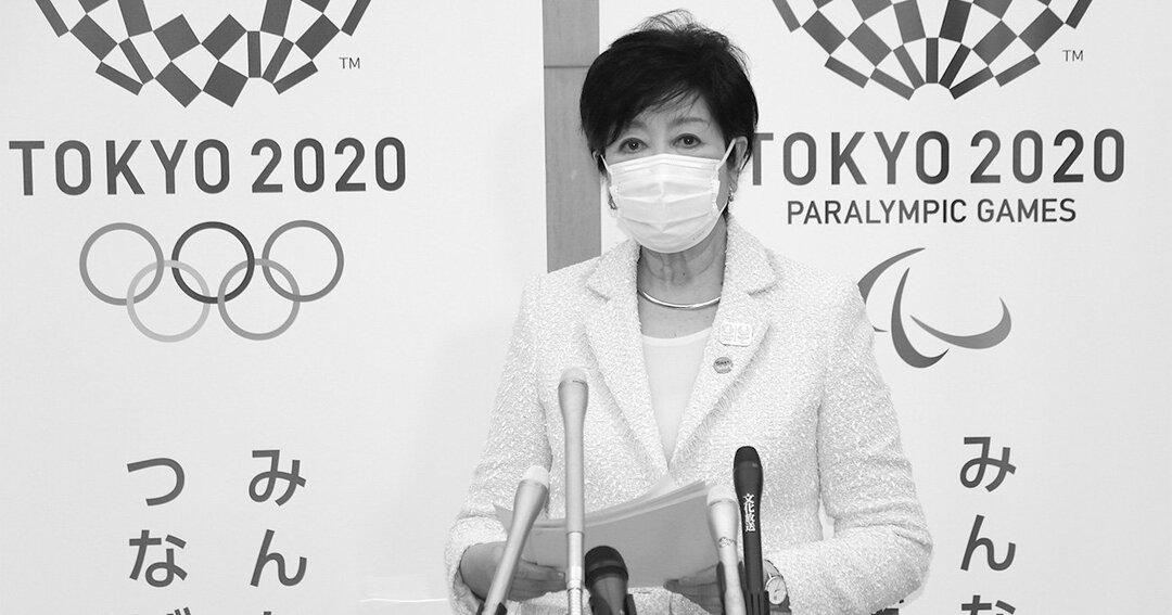 東京・永田町では、東京都知事の小池百合子が五輪・パラリンピックの中止を言いだすのではないかとのうわさが、まことしやかにささやかれている