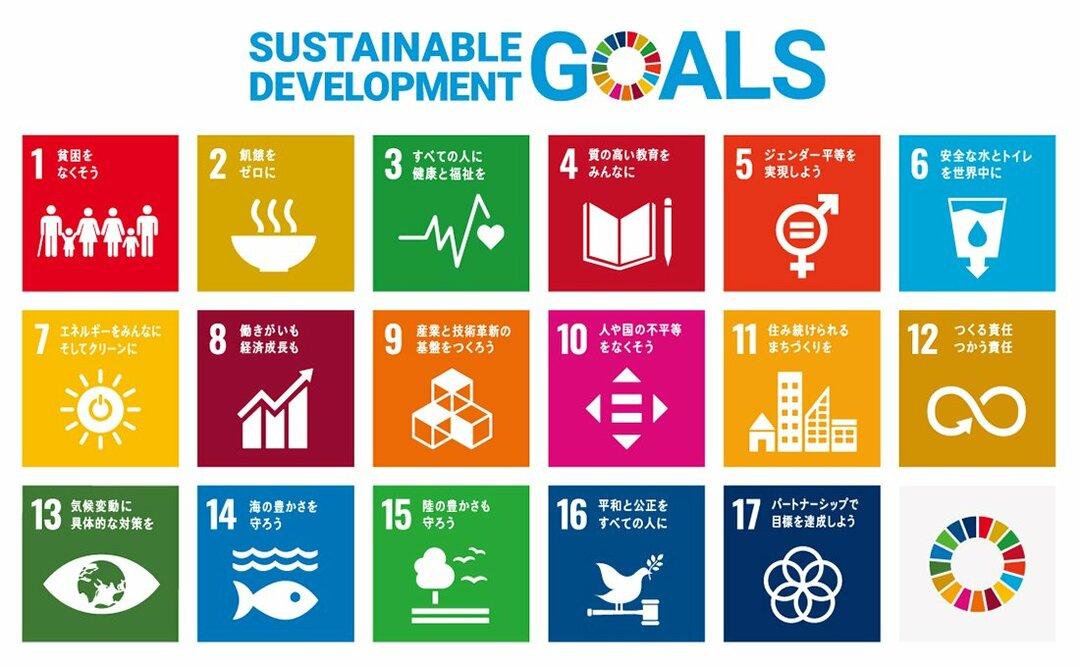「SDGs」の誕生理由とは?今後どんな成果を実現していくのか、改めて振り返ってみる