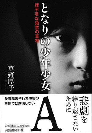 新幹線殺傷事件、過去の青少年凶悪犯罪の加害者との共通点は