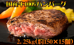 老舗牛肉卸問屋の国産牛100%ハンバーグ約2.25kg