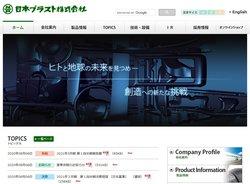 日本プラストは自動車用の安全部品や樹脂製品などを手掛ける企業。