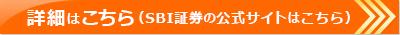 SBI日本株3.7ブルの詳細はSBI証券のサイトで