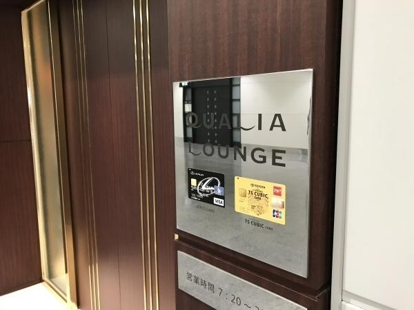 「QUALIA LOUNGE」の入り口