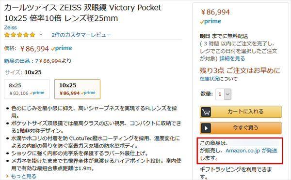 「この商品は、○○が販売し、Amazon.co.jp が発送します」なのにポイントが付与されない