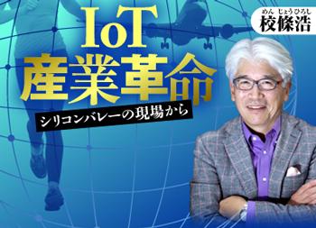 IoTプラットフォームで日本企業が存在感を出せない理由