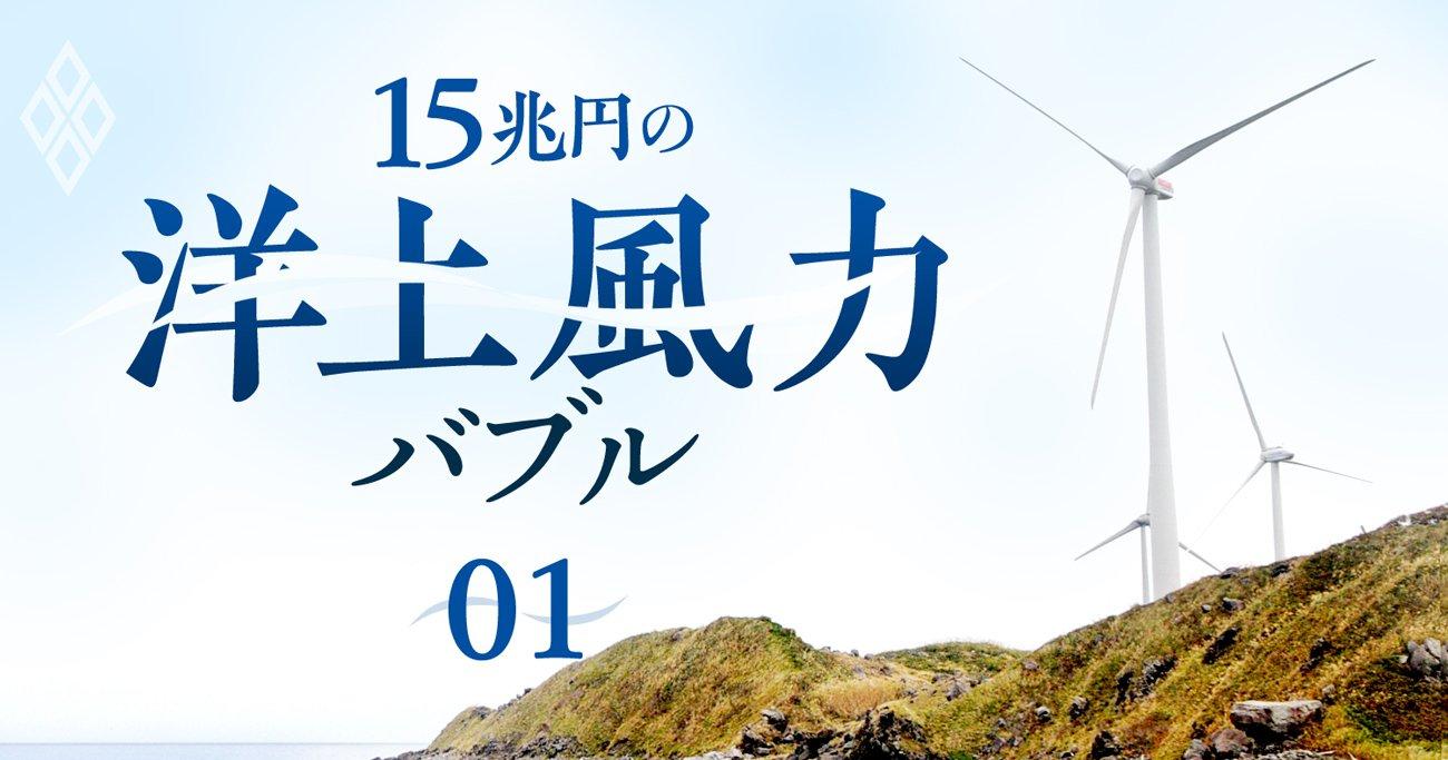 秋田・男鹿半島沖「洋上風力銀座」の活況、関電・住商・大林組ら大手集結