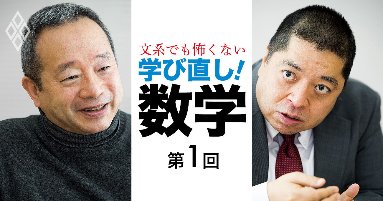 今こそ「数学」の学び直しをせよ、芳沢光雄×佐藤優対談