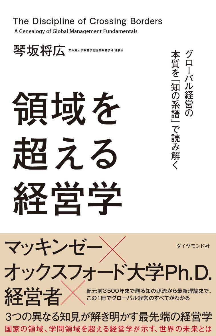 第9回 <br />日本の経営学と欧米の経営学は何が違うのか?<br />変わりつつある、2つの異なる「主義」の正体