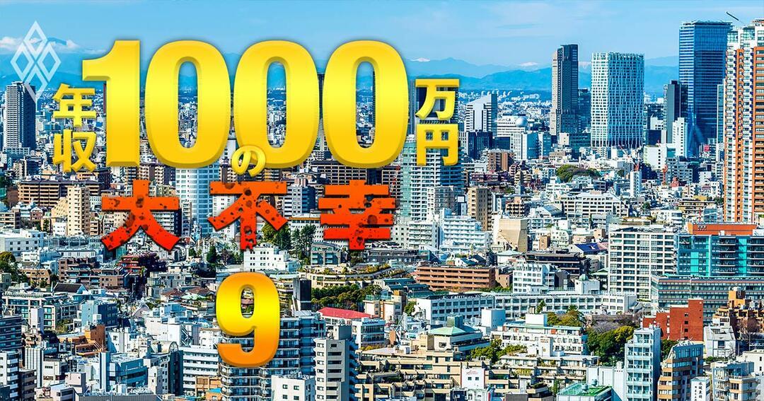 年収1000万円の大不幸#9