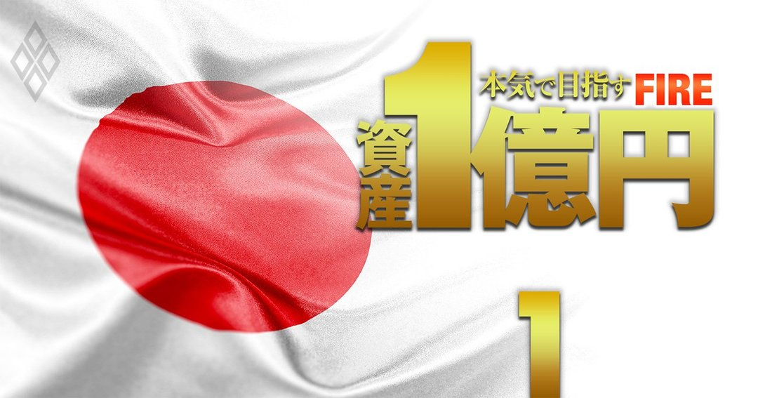 資産1億円 本気で目指すFIRE#1
