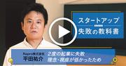 「金持ちになることだけを考えていた」視座の低さが失敗の原因 Repro・平田祐介社長