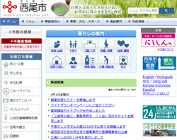 「愛知県西尾市」のふるさと納税