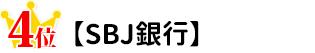 ネット銀行人気ランキング4位のSBJ銀行!