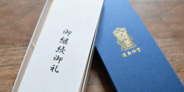 鹿島神宮カードの返礼品