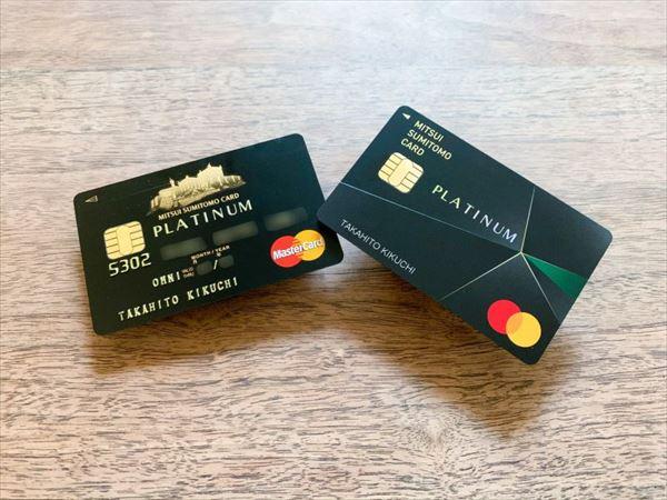 旧デザインの「三井住友カード プラチナ(Mastercard)」と新デザインの「三井住友カード プラチナ(Mastercard)」